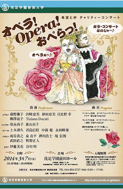 オペラを通じ、復興支援