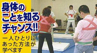 プロが教える腰痛対策体操