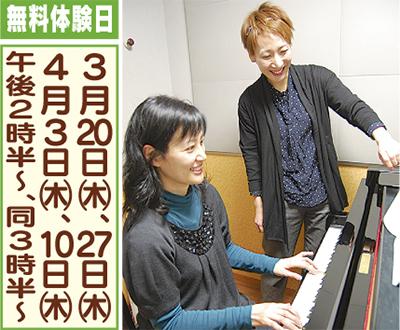 中高年からのピアノレッスン