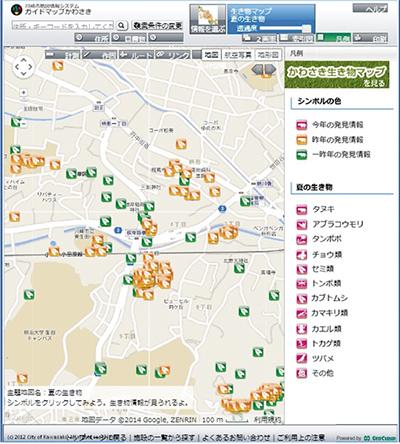 市民投稿で生き物マップ