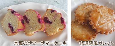 自宅で作ろう「木苺のサワーケーキ」