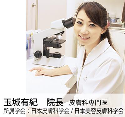 女性医師の皮膚科が開院