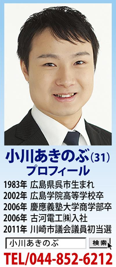 新会派「新しい川崎の会」の取り組み
