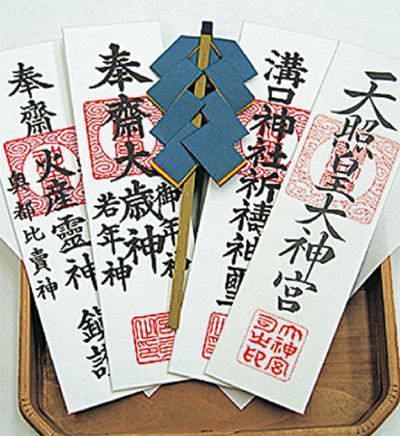 溝口神社で御札配り
