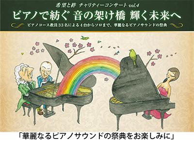復興への願い ピアノに込めて