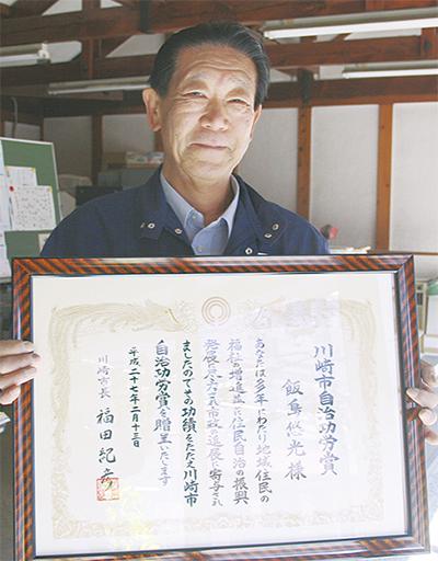 二子の飯島会長が受賞