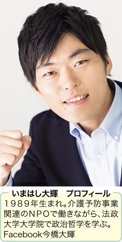 川崎の若者として「今こそ、若者の声を政治に!」