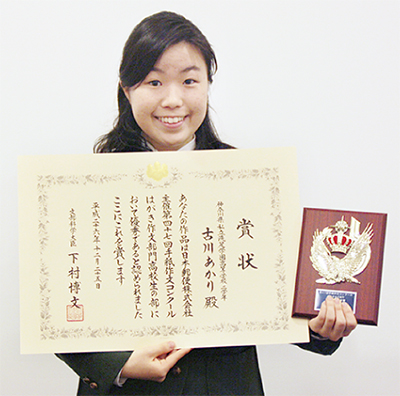 古川さんが文科大臣賞