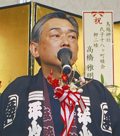 新会長に平山さん