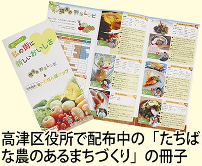 地元野菜のレシピも紹介