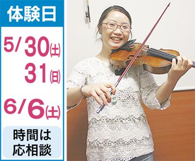 中高年の為のバイオリン、ヴィオラ