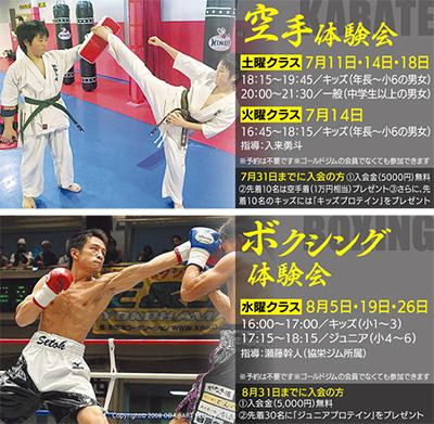 空手・ボクシングのスクールを開講