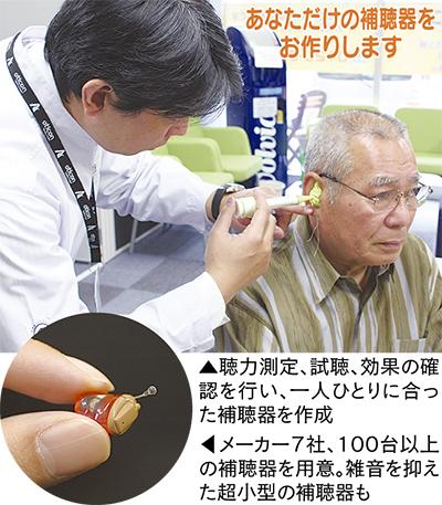 高津駅前に補聴器専門店