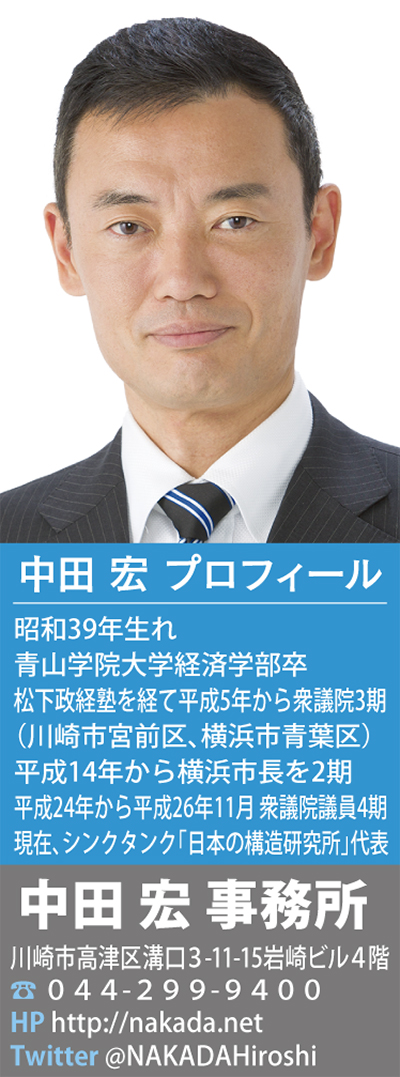 毎日発信 テレビよりわかりやすい!YouTube『中田宏チャンネル』
