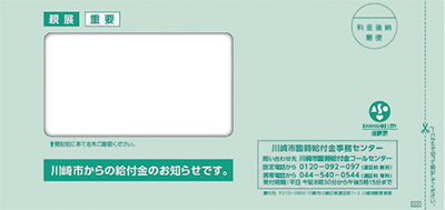 臨時福祉給付金の申請書発送