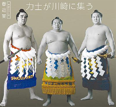 大相撲19年ぶりに川崎で