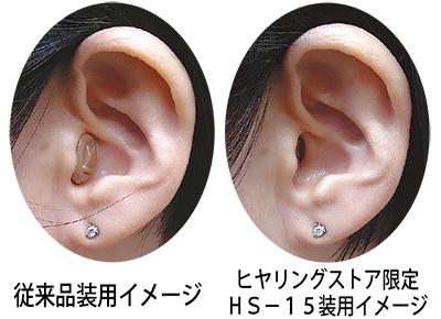 「『見せない補聴器』で年末年始を快適に」