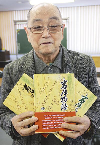 「高津物語」の下巻を出版