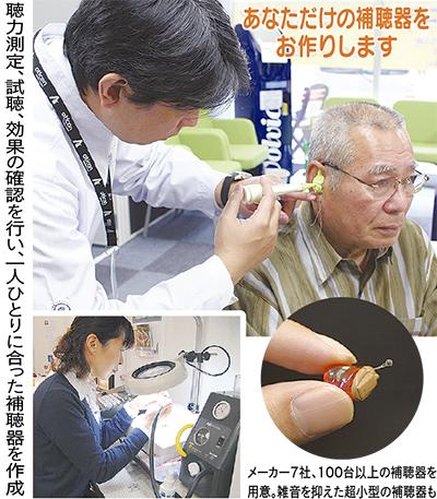 補聴器専門店で違いを実感