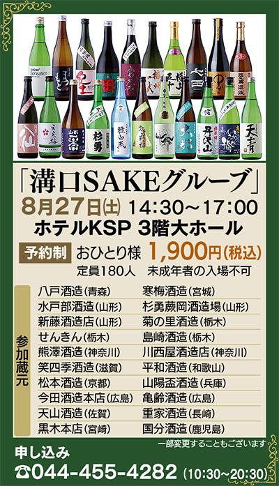 日本酒、焼酎の大試飲会