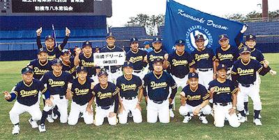 川崎ドリームが全国制覇