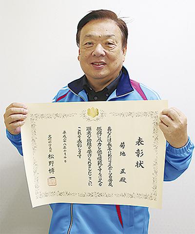 菊地さん(SELF)が受賞