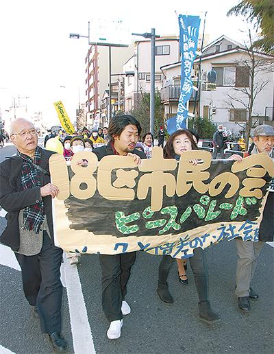 野党共闘へ市民行進