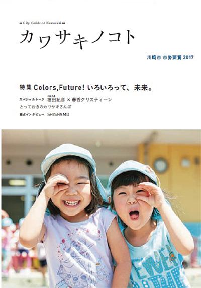 """川崎の魅力""""人""""で紹介"""