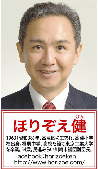 市長選挙は2/3が棄権〜川崎市における投票率