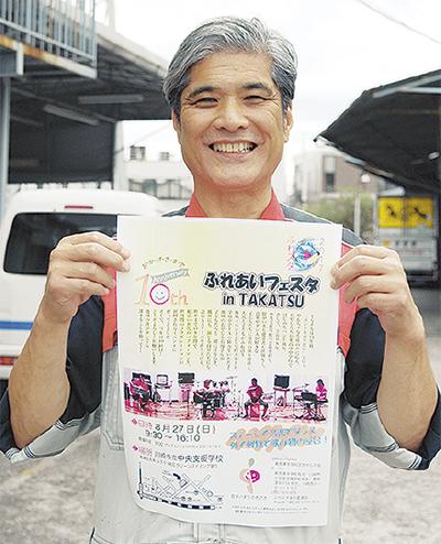 """""""おやじ""""たちが始めて10周年"""