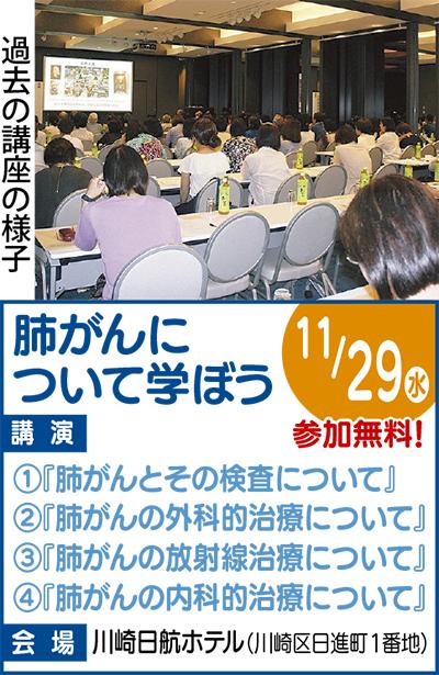 市民公開講座「肺がんについて学ぼう」