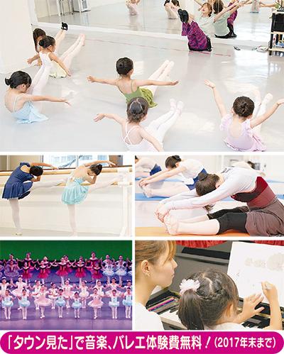 ダンスに音楽どちらも学べる