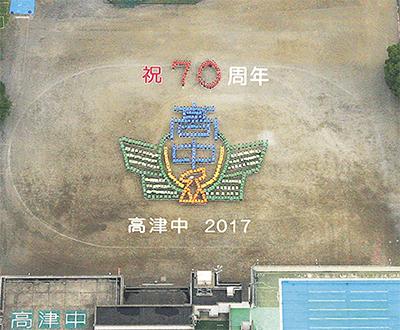 高津中学校が創立70周年