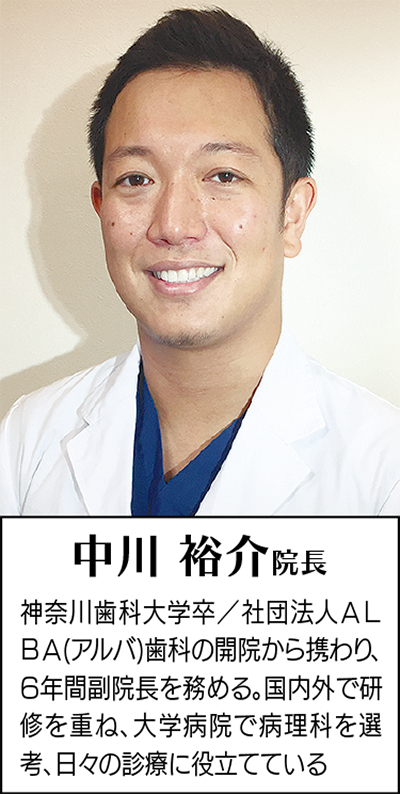 頼れる歯医者歯の「総合診療」って何ですか?