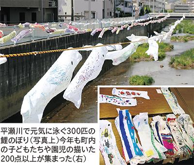 平瀬川に鯉のぼり300匹舞う