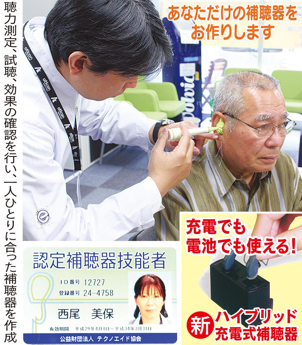 補聴器は専門店で相談を