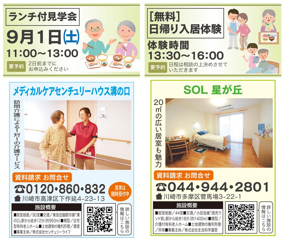 長谷工グループの有料老人ホーム