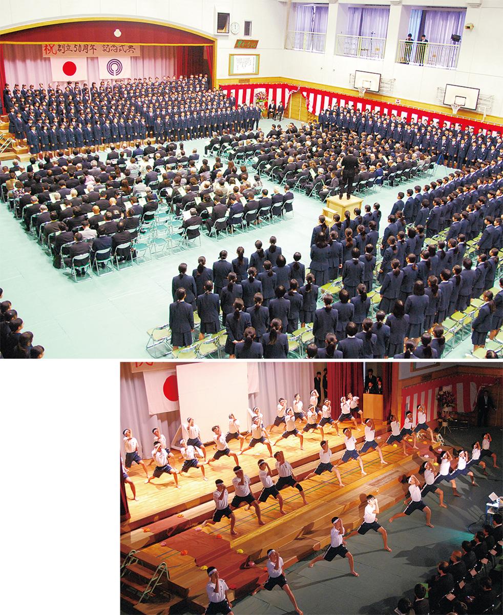 東橘中学校が創立50周年