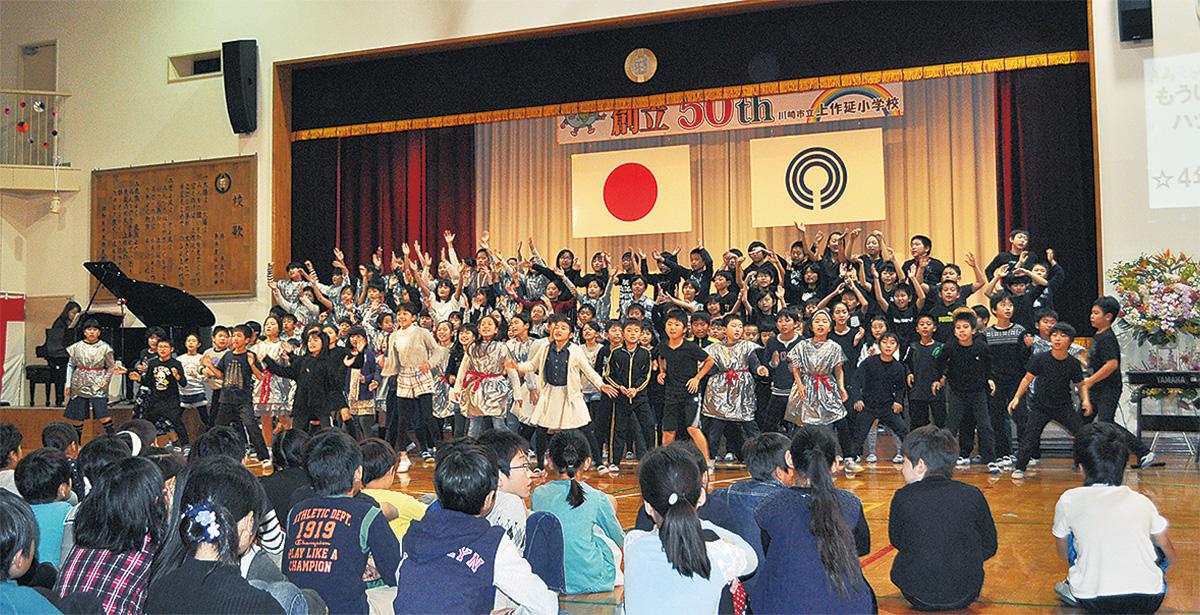 上作延小学校が創立50周年
