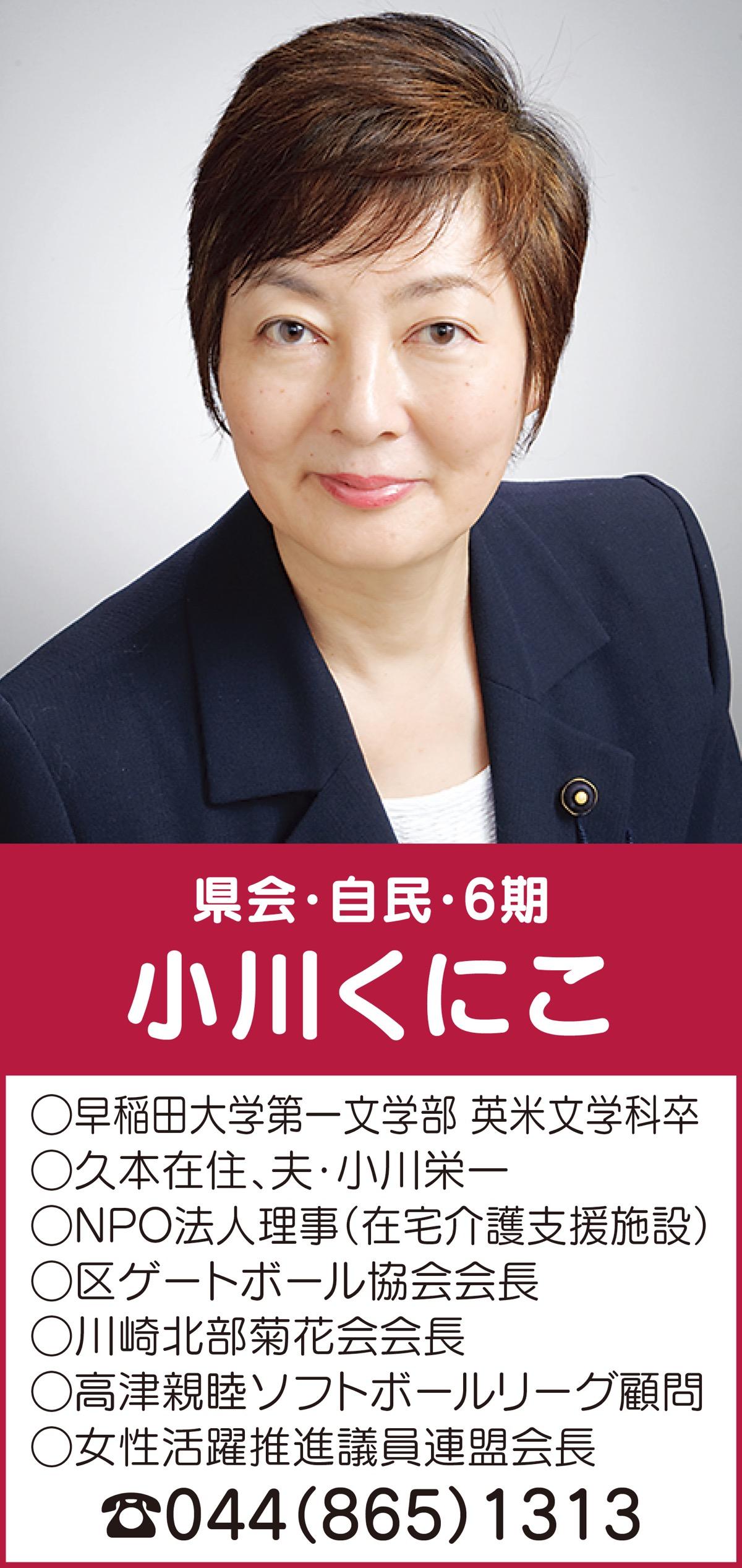 小川 きらら 大学