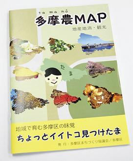 表紙のデザインは日本女子大の学生が手掛けた