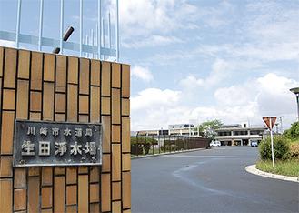 生田浄水場(生田1丁目)