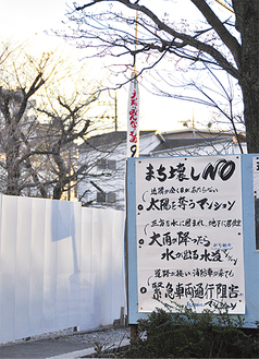 建設予定地には反対する幟や看板が立てられている
