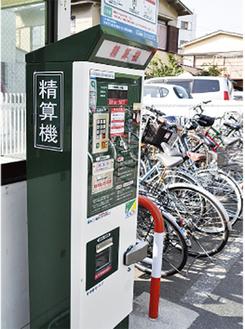 新たに導入された電磁ロック式駐輪場は自動精算機が設置され、後払い制