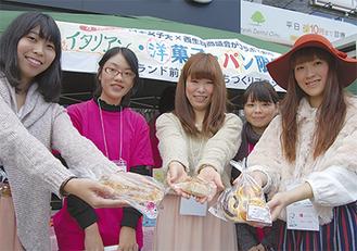 自信作のパンを手にする日本女子大学の学生