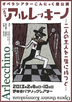 新作初演オペラ『アルレッキーノ』