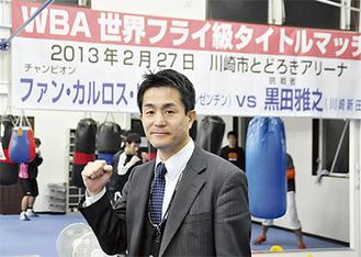 プロモーターとして世界戦に挑む新田会長
