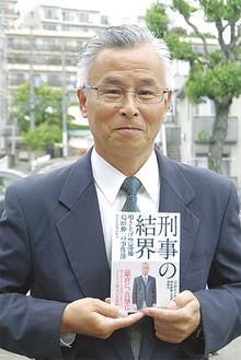 自分が題材となった本を手にする島田さん
