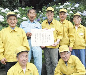 地域の象徴のあじさいを前に井田会長代行(上段左から2番目)と環境美化部のメンバーら