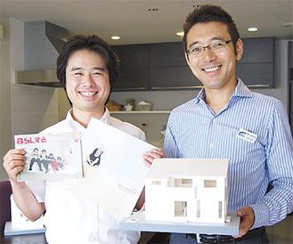 家づくり相談室の斧浩章さん(左)と池田智一さん
